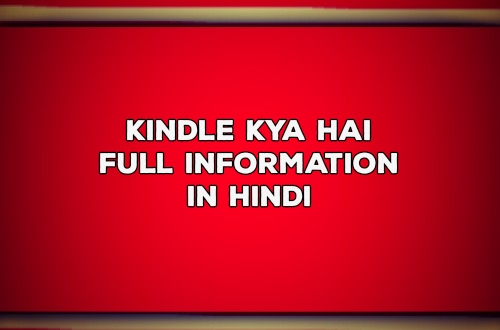 Kindle Kya Hai Full Information In Hindi