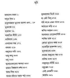Kishor Kahini Sangraha content