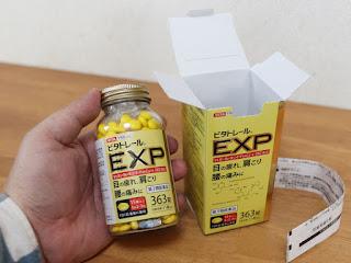 ビタトレールEXPプレミアム363錠