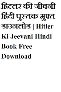 Hitler-Ki-Jeevani