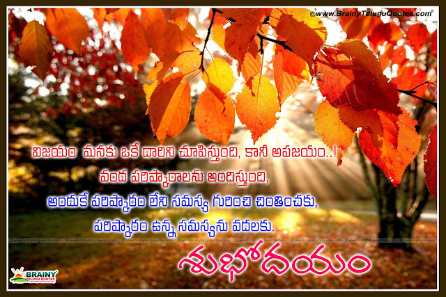 Here is Nice Telugu Messages images, Best Telugu Good Morning Greetings online, Best Telugu QuotesAdda Good Morning Quotations, Telugu  Designs Quotes, Latest Telugu Quotes with Good Morning Greetings,Four important thumb rules for happy and pieceful life, Best telugu Good morning quotes, Best good morning quotes in telugu, best telugu good morning thoughts and wishes, Best telugu good morning inspirations, Best good morning wishes with quotes in telugu, Inspiring good morning quotes in telugu, Beautiful good morning quotes in telugu.