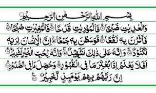Teks Bacaan Surat Al Adiyat Arab Latin dan Terjemahannya Teks Bacaan Surat Al Adiyat Arab Latin dan Terjemahannya