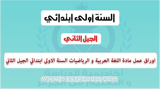 اوراق عمل مادة اللغة العربية و الرياضيات السنة الاولى ابتدائي الجيل الثاني
