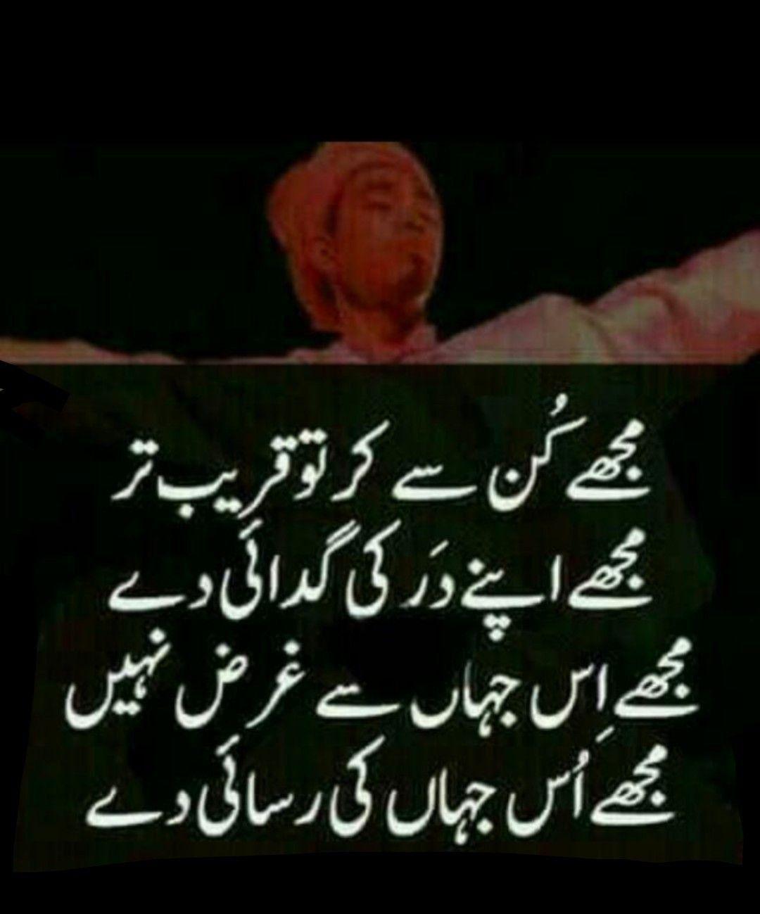 Islamic Quotes In Urdu Jumma Mubarak Jumma Mubarak Jumma