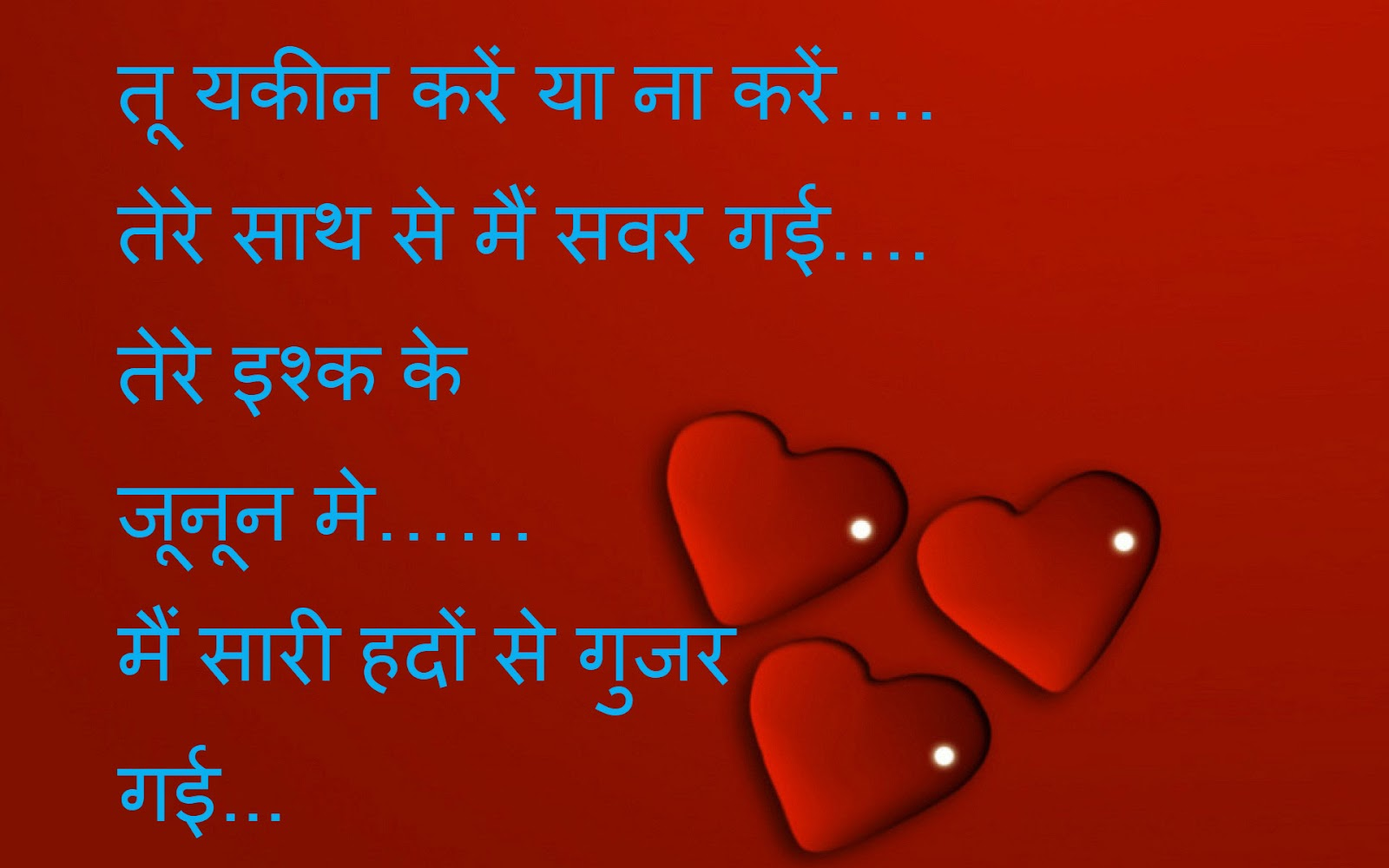 Wallpaper download love shayri - Love Hindi Shayari With Images Free Download Hindi Love Shayari For Boyfriend Facebook Hd Pic Hindi Sad Shayari Hindi Love Shayari For Girlfriend Hindi Love