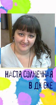 http://nastya-solne4naja.blogspot.ru/