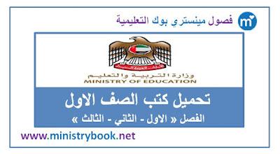 تحميل كتب الصف الاول الابتدائي الامارات 2018-2019-2020-2021