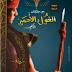 رواية من حكايات الغول الأحمر الأخير لمحمد الدواخلي pdf