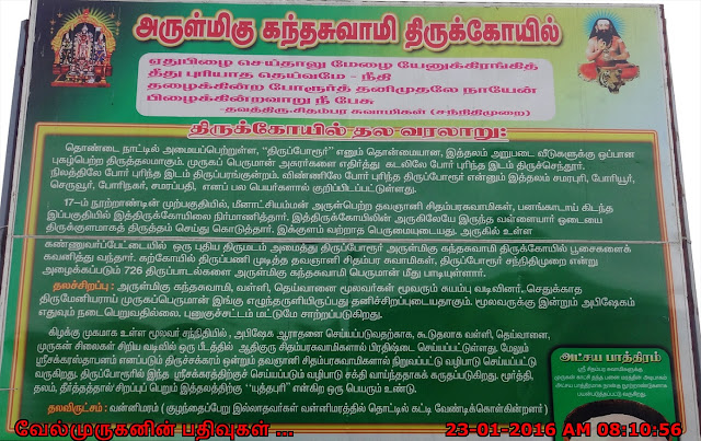 Thiruporur Murugan Temple History in Tamil