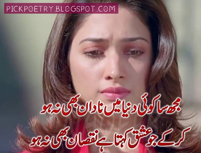 Top Urdu 2 Lines Sad Shayari Images & Pics | Best Urdu Poetry Pics ...