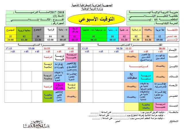 التوقيت الأسبوعي للسنة الثالثة إبتدائي بنظام الدوامين 2017/2018