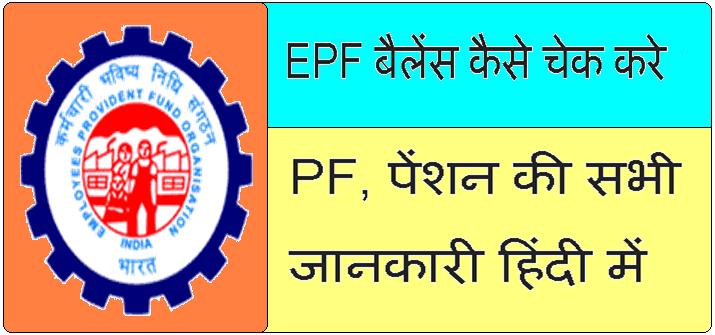 Check EPF Balance Through SMS