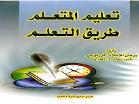Download Kitab Talimul Mutaallim Arab