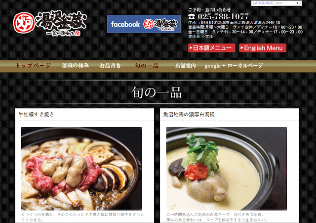 http://www.sep-i.co.jp/yuzawa/menu/