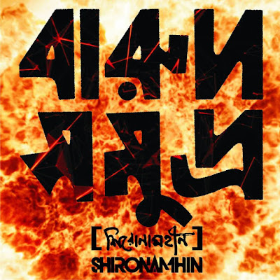 Barud Shomudro Lyrics - Shironamhin