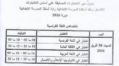جدول سير اختبارات مسابقة استاذ المدرسة الابتدائية لغة فرنسية