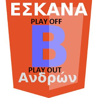 Β΄ ΑΝΔΡΩΝ : Πρεμιέρα play off με τρεις παρατάσεις !