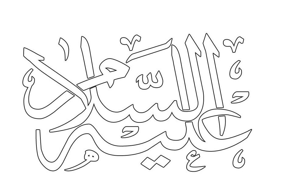 TPA AL HIDAYAH Mewarnai Kaligrafi 2