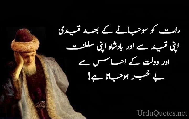 Deep & Wsie Quotes in Urdu