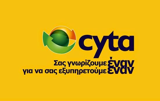 Χωρίς σταθερό και ίντερνετ συνδρομητές της CYTA στη Β. Ελλάδα