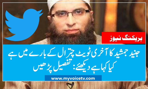 The last tweet of #JunainJamshed is about #Chitral..what he has said in that... read this