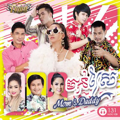 Town CD Vol 131
