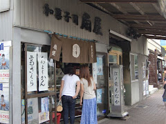 江ノ電最中の扇屋