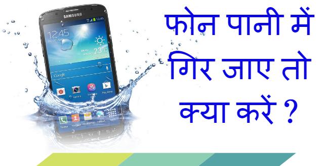 फोन पानी में गिर जाए या बारिश में भीग जाये तो क्या करें