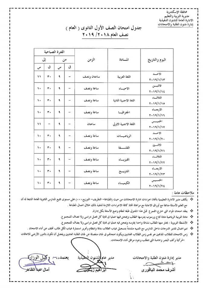 جدول امتحانات الصف الأول الثانوي محافظة الأسكندرية 2019 نصف العام
