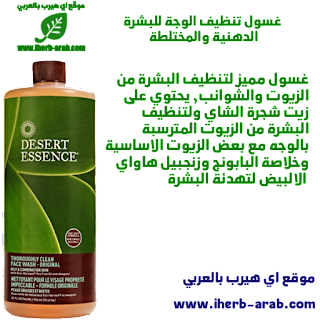 منظف الوجه بشكل كامل  Desert Essence, Thoroughly Clean Face Wash - Original, Oily & Combination Skin, 32 fl oz (946 ml)