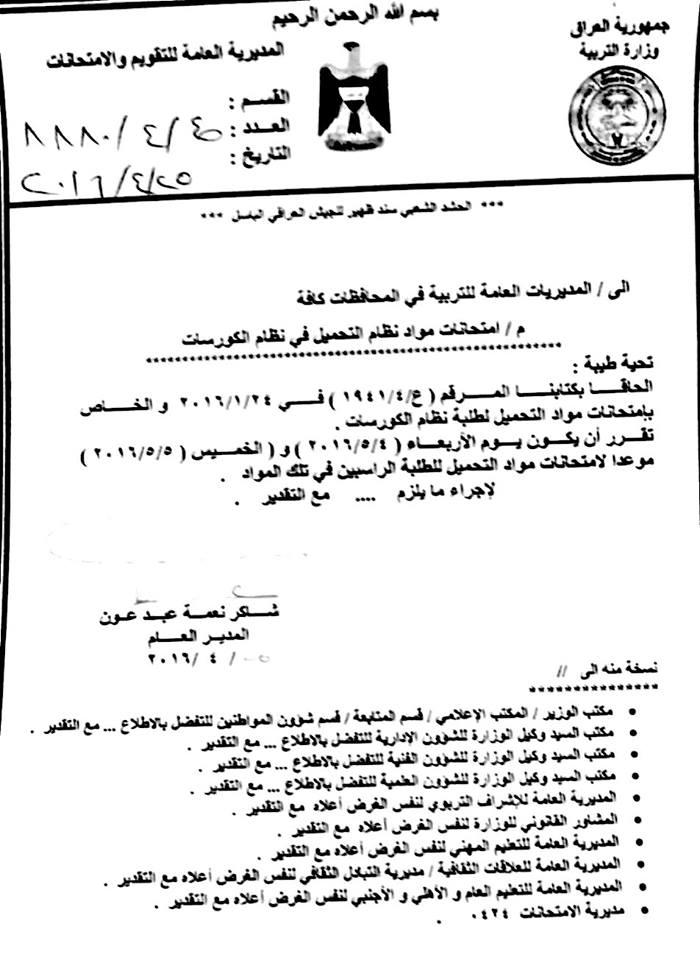 موعد امتحانات مواد التحميل لطلبة الكورسات تقرر ان يكون يوم الاربعاء 4\5\2016