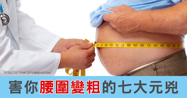 腰圍會變粗,最主要的原因還是肥胖造成的脂肪囤積。因為腹部是人體儲存多餘脂肪的地方,一旦腰粗肚子大,其他地方大概也不會瘦到哪裡去。