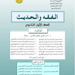 تحميل كتب منهج صف اول ثانوي pdf اليمن %25D9%2581%25D9%2582%25D9%2587
