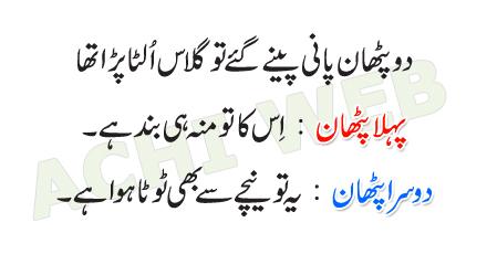 Funny Jokes Urdu Pathan