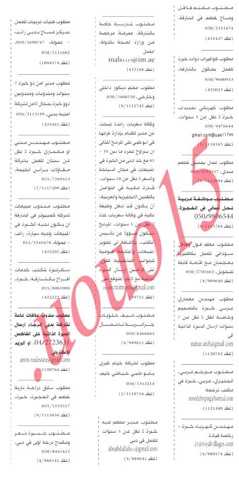 جريدة الخليج