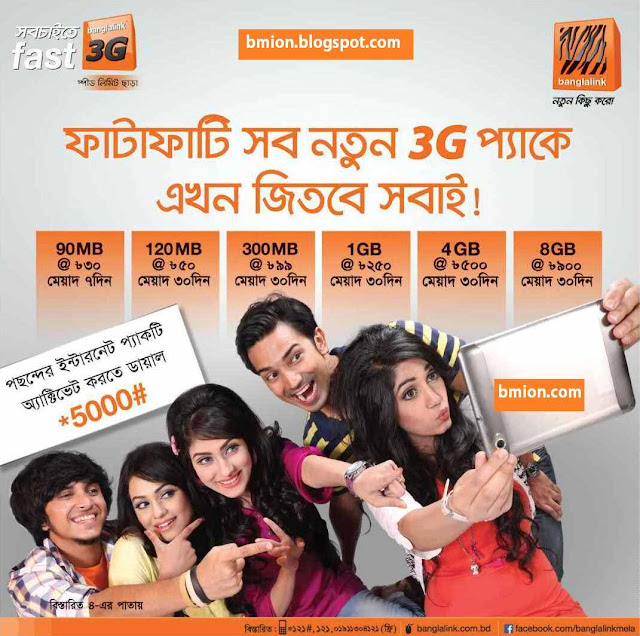 banglalink-blink-3G-Internet-Packages-Plan-Data-mb-GB-Pack-1GB-250Tk-4GB-500Tk-Updated-details