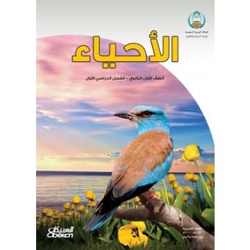 كتاب الوزارة في مادة الأحياء للصف الأول الثانوى الترم الأول والثاني 2020