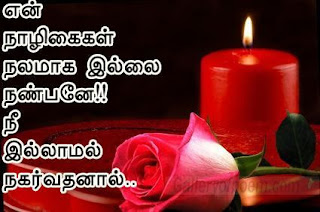 Valentines-day-quotes-in-tamil-2016