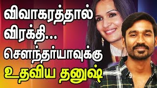 Actor Dhanush Supports Soundarya for her new venture