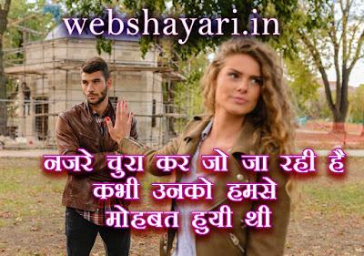 hindi shayari bewafa sanam