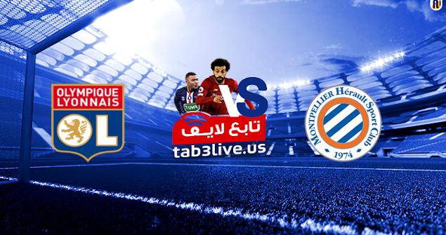 مشاهدة مباراة مونبلييه وليون بث مباشر بتاريخ 23-08-2020 الدوري الفرنسي