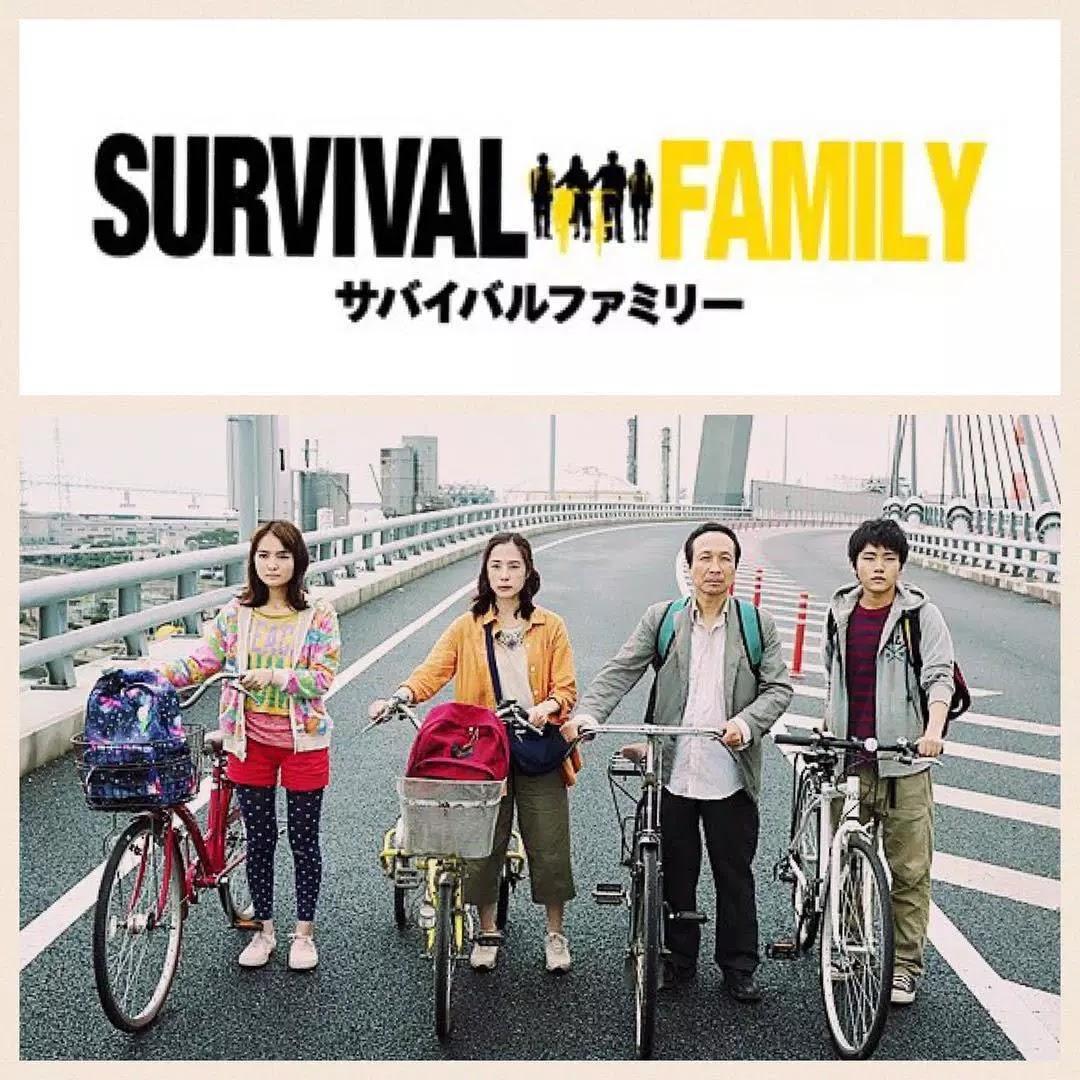[Film] Sabaibaru Famirî - Survival Family 14031706_1180367805363719_1500165144_n