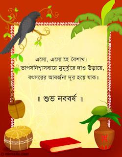 bangla noboborsho sms for lover