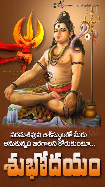 best telugu subhodayam, nice telugu subhodayam quotes messages, telugu good morning quotes hd wallpapers