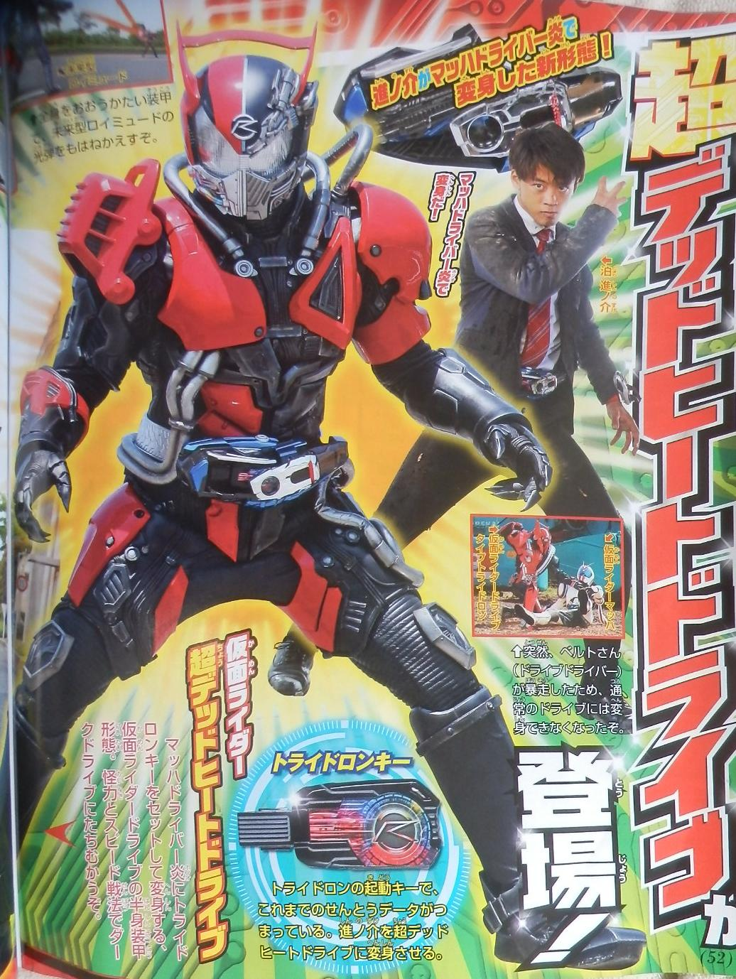 Kamen Rider Drive - Page 5 - Junk Guild
