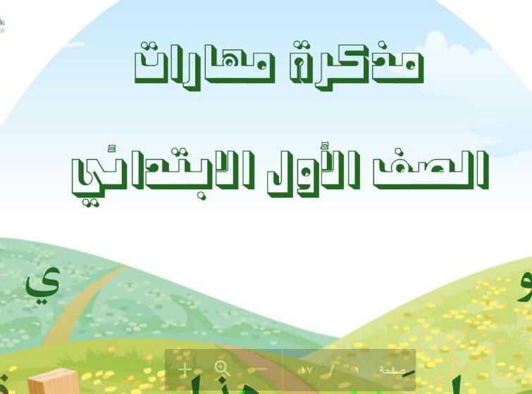 مذكرة مهارات لمادة للغة العربية للصف الاول الابتدائي الفصل الثاني 2019