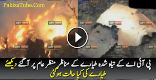 PIA crashed plane PK 661 pictures