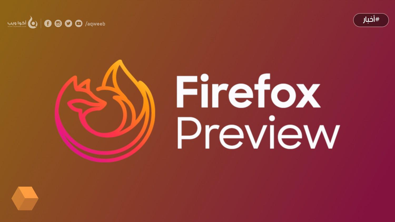 شركة Mozilla تعلن عن أسرع تطبيق للموبايل على الإطلاق ... هكذا تحصل عليه