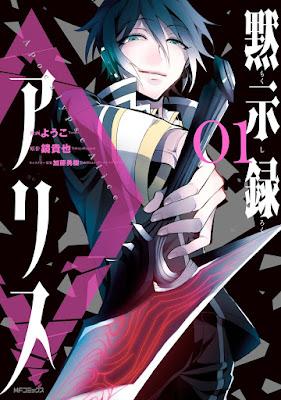 [Manga] 黙示録アリス 第01巻 [Mokushiroku Alice Vol 01] Raw Download