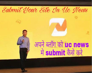 वेबसाइट या ब्लॉग को uc news app मे submit कैसे करे - पूरी जानकारी हिन्दी मे !!